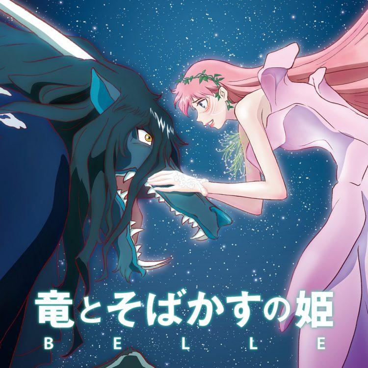 『竜とそばかすの姫』関連作品が、オリコンデジタルランキングを席巻! シングル&アルバムともに1位に