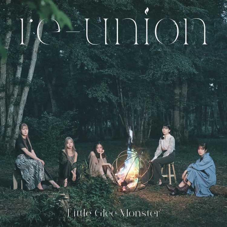 今この瞬間に生きる、Little Glee Monsterを凝縮した『re-union』の強さと優しさ